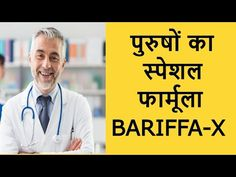speman tablet benefits in hindi - speman capsule ke fayde in hindi/side effects/how to use - YouTube Homeopathy Medicine, Ayurvedic Medicine, Steroids Cycles, Sildenafil Citrate, Doctor In, Top 5, Youtube