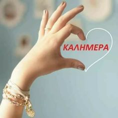 Beautiful Love Pictures, Good Morning Texts, Greek Language, Thankful, Hearts, Gift, Decor, Names, Happy