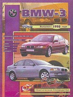 BMW 3 Руководство по ремонту c 1998 Пончик, бензиновые и дизельные двигатели