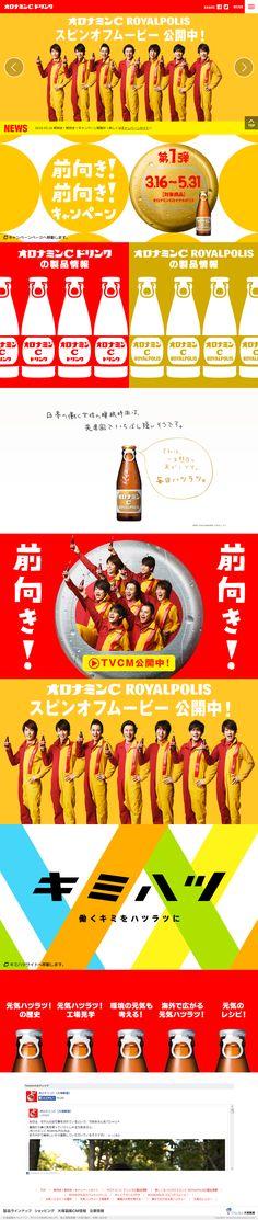 http://www.otsuka.co.jp/orc/