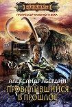 Провалившийся в прошлое. Начните читать книги Абердин Александр в электронной онлайн библиотеке booksonline.com.ua. Читайте любимые книги с мобильного или ПК бесплатно и без регистрации.