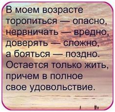 (49) Одноклассники Brainy Quotes, Wise Quotes, Funny Quotes, Inspirational Quotes, Russian Humor, Funny Expressions, Destin, Chalkboard Signs, Amazing Quotes