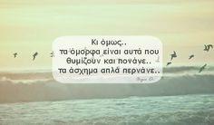 greek quotes tumblr - Αναζήτηση Google