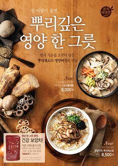 기사이미지 Food Web Design, Food Poster Design, Indian Food Menu, Indian Food Recipes, K Food, Food Bowl, Restaurant Menu Design, Korean Food, Japan