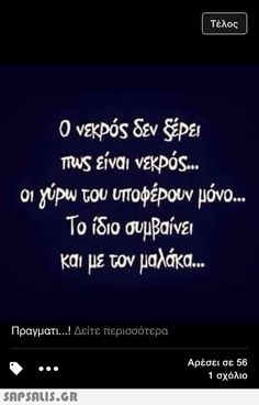 So freakin' true 😂😂 Funny Greek Quotes, Funny Picture Quotes, Funny Photos, Insirational Quotes, Funny Phrases, Clever Quotes, Meaningful Life, How To Be Likeable, Happy Thoughts