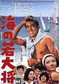 フリフリ(@furifuri66)さん   Twitter Cinema Movies, Film Movie, Sailboats, Japanese Style, Film Posters, Old Photos, Drama, Sailing Yachts, Old Pictures