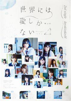 「欅坂 CD」の画像検索結果
