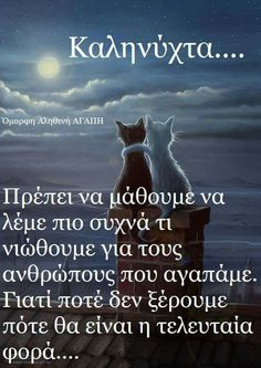 Good Afternoon, Good Morning, Greek Beauty, Picture Quotes, Quote Pictures, Good Night Quotes, Greek Words, Greek Quotes, Nostalgia