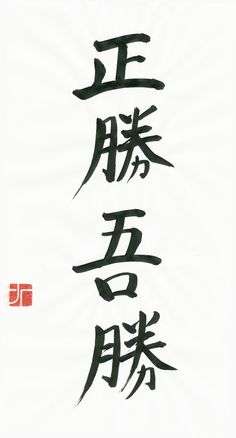 Masakatsu Agatsu