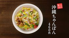 沖縄ちゃんぽん|ご当地弁当|ほっともっと