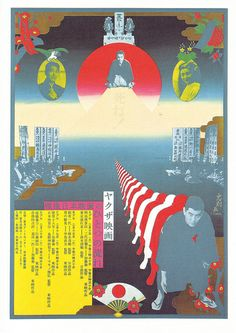 Tadanori Yokoo's Beautiful Posters | Hunie