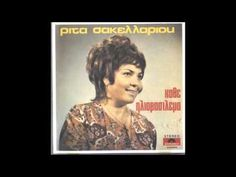 Greek Music, Youtube, Movie Posters, Ears, Traditional, Music, Film Poster, Popcorn Posters, Ear