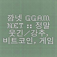 깜넷 ggam.net :: 정말 웃긴/강추, 비트코인, 게임