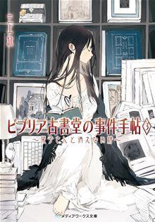 鎌倉の片隅にあるビブリア古書堂は、その佇まいに似合わず様々な客が訪れる。すっかり常連となった賑やかなあの人や、困惑するような珍客も。人々は懐かしい本に想いを込める。それらは思いもせぬ人と人の絆を表出させることも。美しき女店主は頁をめくるように、古書に秘められたその「言葉」を読み取っていき ──。 彼女と無骨な青年店員が、妙なる絆を目の当たりにしたとき思うのは…  read more at Kobo.