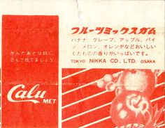 Nikka | Gum Wrappers World