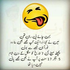 Brother And Sister Love, Mom And Dad, Crazy Facts, Weird Facts, Funny Girl Quotes, Urdu Poetry, Quotations, Sisters, Jokes