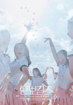 "[Photo] Exuberant poster added for the Korean documentary ""Dancesport Girls"" Film Poster Design, Graphic Design Posters, Cinema Posters, Movie Posters, Movie Shots, Weird Words, Korean Drama Movies, Graphic Artwork, New Poster"