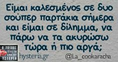 . Funny Greek Quotes, Funny Quotes, Favorite Quotes, It Hurts, Lol, Messages, Humor, Sayings, Memes