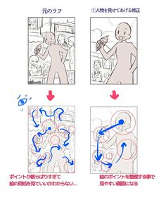 Manga Drawing Tips 構図とレイアウト - Togetter Drawing Lessons, Drawing Techniques, Drawing Tips, Drawing Ideas, Comic Tutorial, Manga Tutorial, Anatomy Tutorial, Comic Drawing, Manga Drawing