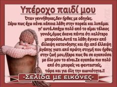 Για τα παιδιά  μου!!!!!! Advice Quotes, Words Quotes, Me Quotes, Sayings, My Big Love, Special Words, Greek Quotes, Happy Kids, Love Words