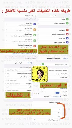 Iphone Photo Editor App, Study Apps, Arabic Phrases, Iphone App Layout, Learning Websites, Disney Princess Art, Life Rules, Baby Education, Aesthetic Colors
