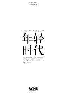 Font Design, Web Design, Layout Design, Design Ideas, Chinese Fonts Design, Chinese Logo, Japanese Typography, 2 Logo, Chinese Words