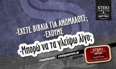 Eχετε βιβλια για ανωμαλους @nantiaxara - http://stekigamatwn.gr/s2709/