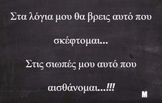 Και στα γραπτά μου την καληνύχτα μου... :)) Great Words, Love Words, Like A Sir, Writers And Poets, Greek Quotes, Wisdom Quotes, Affirmations, First Love, Poems