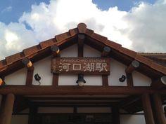 Kawaguchi lake station
