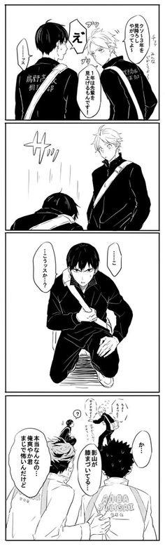 影菅と阿吽