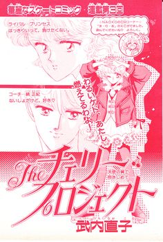 """Art from """"The Cherry Project"""" series by manga artist & """"Sailor Moon"""" creator Naoko Takeuchi."""