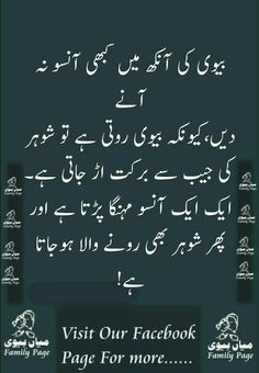 Nafisa Poetry And Wisdom Husband Quotes From Wife Husband