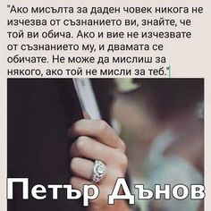 Размисли Bae Quotes, Motivational Quotes For Life, Inspirational Quotes, Rose On Fire, Good Night Greetings, Inspire Quotes, Ceiling Lamps, Letter Board, Favorite Quotes