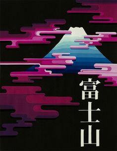 Graphic Design Inspiration, Japan, Fuji, Wallpaper, Drawings, Illustration, Adobe, Composition, Poster