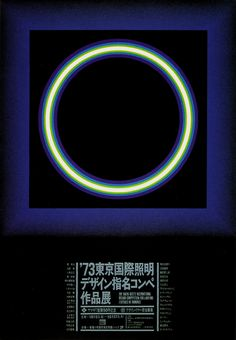 1973 graphics by Yusaku Kamekura - Tokyo International Design Competition for LIghting Fixtures