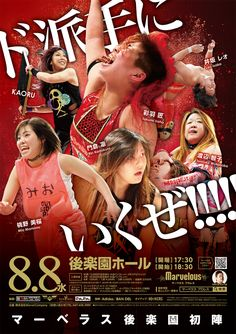 Flyer And Poster Design, Iroha, Japanese Graphic Design, Sports, Inspiration, Hs Sports, Biblical Inspiration, Sport, Inspirational