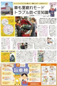 本日の週刊レキオ・週刊ホームプラザにて オートバックスの情報を掲載いたしました。 女性限定のおトクな情報です☆ オートバックス沖縄の4店舗でタイヤ4本購入・交換を した女性のお客様限定で、窒素ガスを無料で 充填しちゃいます☆(通常2,100円) 10月31日までのサービスです。 ぜひぜひ、チェックしてみてくださーい☆ 窒素ガスの効果は こちらから↓ http://bit.ly/1ff9KQ2  ニューマチナト店 http://bit.ly/1jJQKGX ニュー小禄店 http://bit.ly/1pw38To ニュー北谷店 http://bit.ly/1nLIUR5 ニュー具志川店 http://bit.ly/1lMyJdQ