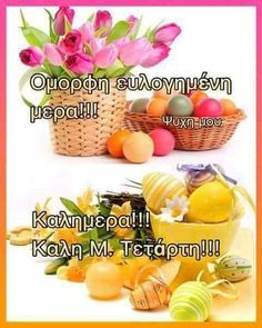 Greek Easter, Cantaloupe, Diy And Crafts, Fruit, Breakfast, Food, Wallpapers, Morning Coffee, Essen