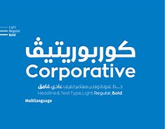 Arabic Font, Mood Boards, Typography, Graphic Design, Letterpress, Letterpress Printing, Visual Communication, Fonts