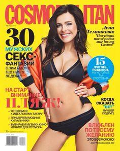 Lena on a cover COSMOPOLITAN Лена на обложке COSMOPOLITAN