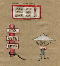 Комикс-серия, вкоторой котики объясняют, как правильно писать по-русски.