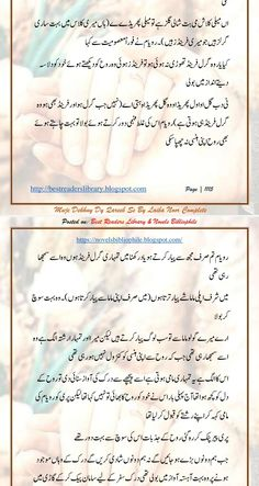 Good Readers, Urdu Novels, Bibliophile