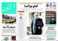 روزنامه فرهیختگان : يکشنبه  شهريور