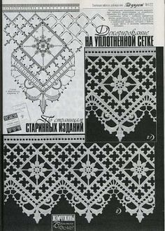 irish lace crochet pattern Modern Russian language crochet magazine with a lot of patterns and pictures (color and BW). You will find here patterns, Irish laces, motives, croc Filet Crochet, Crochet Borders, Crochet Diagram, Freeform Crochet, Crochet Chart, Thread Crochet, Crochet Motif, Easy Crochet, Crochet Lace
