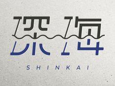 深海 Graphic Design Fonts, Typo Design, Design Typography, Design Logo, Design Poster, Word Design, Typography Fonts, Tattoo Typography, Japanese Logo