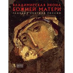 "Серия ""РУССКАЯ ИКОНА. ОБРАЗЫ И СИМВОЛЫ"".  Collection ""Russian icon: images and symbols"" http://www.imiti.ru/plaza/booklet/?prj=ef1d9ffe99c788ef4c03336588e54b35  43 тома. 43 volumes. Все тома в наличии. - See more at: http://catalogya.ru/index.php?route=product/product&path=79&product_id=34#sthash.cgrVJNqq.dpuf"