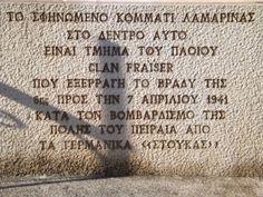 Η πινακίδα που τέθηκε από ενέργειες της Φιλολογικής Στέγης Πειραιώς κάτω ακριβώς από το σφηνωμένο στο δένδρο τμήμα του πλοίου Clan Fraiser που εξερράγη τα ξημερώματα της 7ης Απριλίου 1941. Σήμερα το τμήμα του πλοίου έχει μεταφερθεί στη Δημοτική Πινακοθήκη Πειραιώς