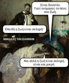 Ancient Memes, Greek Quotes, Rock N Roll, Crying, Funny Pictures, Jokes, Lol, Humor, My Love