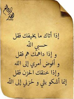 Islam Beliefs, Islam Hadith, Islamic Teachings, Quran Quotes Inspirational, Islamic Love Quotes, Arabic Quotes, Words Quotes, Life Quotes, Islamic Phrases