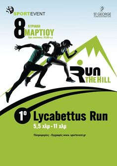 Lycabettus Run 2015 από την Sport Event 8 Μαρτίου 2015 στο Λυκαβηττό Comic Books, Running, Comics, Memes, Cover, Keep Running, Meme, Why I Run, Cartoons